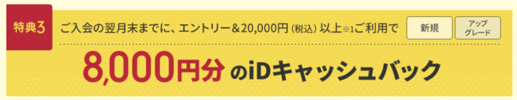 8000円分のiDキャッシュバック