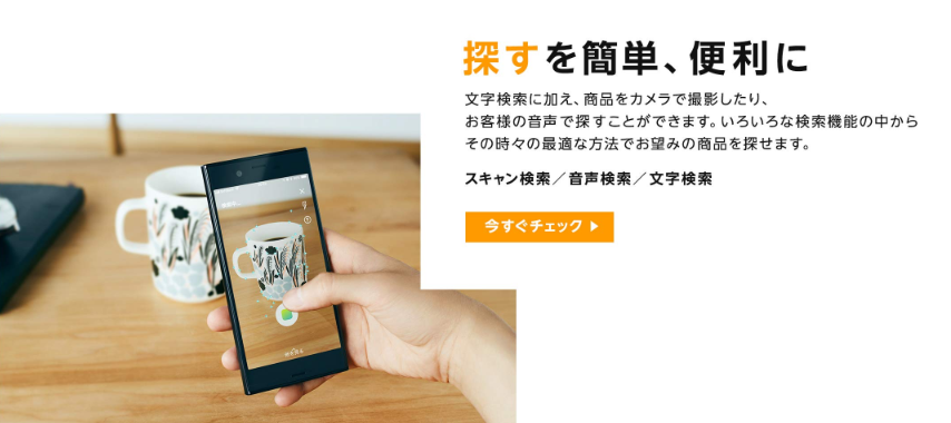 Amazonには検索方法がたくさんある?カメラ検索や音声検索が便利!
