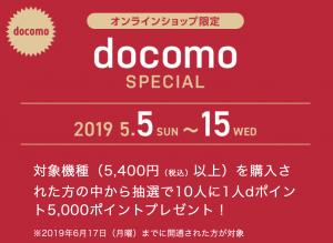 ドコモオンラインショップ_キャンペーン