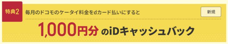 1000円分のiDキャッシュバック