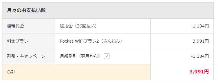 ワイモバイル PocketWiFi