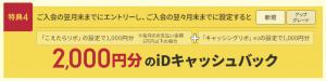 dカード GOLD_入会特典