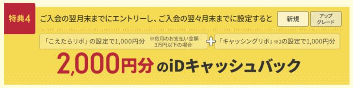 2000円分iDキャッシュバック