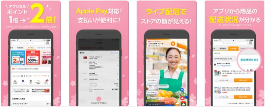 Yahoo!ショッピングなら『Tポイント利用』でお得に買い物できる!