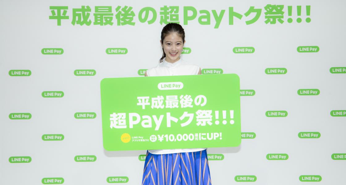 LINE Pay から専用アプリ登場!最大1万円還元の超お得キャンペーンも