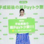 LINE Pay記者発表の画像