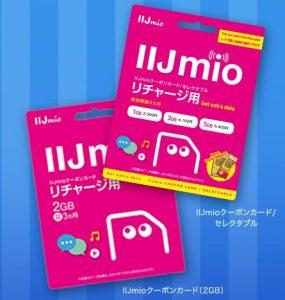 IIJmio Campaign