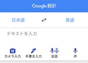 Google翻訳を開く