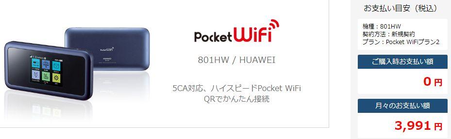ワイモバイルのポケットWiFiおすすめ端末と料金プラン|801HWの評価