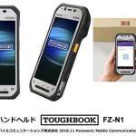 TOUGHBOOK FZ-N1