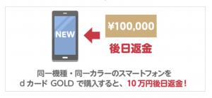 dカード GOLD_ケータイ補償