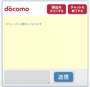 ドコモオンラインショップ_チャット