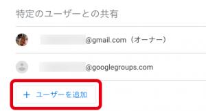 【ステップ2】 「特定のユーザーとの共有」の「+ユーザーを追加」をクリック