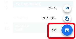 【ステップ1】Googleカレンダーアプリ右下の「+」→「予定」をタップ-2