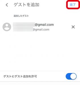【ステップ3】共有相手のGmailアドレスを入力 or 選択して「完了」→「保存」をタップ