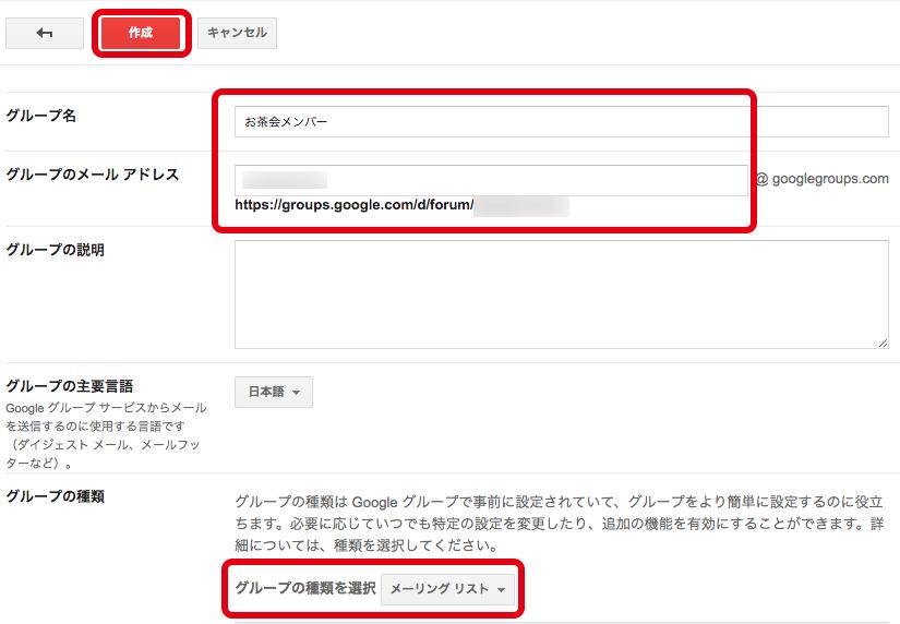 【ステップ2】グループ名やグループのメールアドレスを決めて「作成」に進む