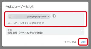 【ステップ4】GoogleカレンダーでGoogleグループに共有する