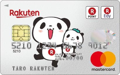 楽天カードマスターカード(パンダ)