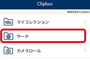 Clpbox+を開き「サーチ」をタップ
