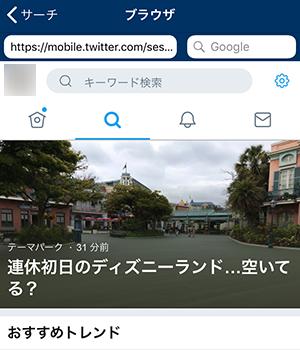 Twitterにアクセスして、動画を保存するツイートを探す
