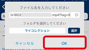 ファイル名・保存先フォルダを選択して「OK」をタップ