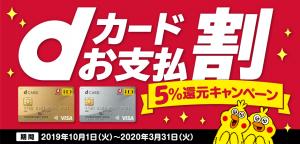 dカードお支払割5%還元