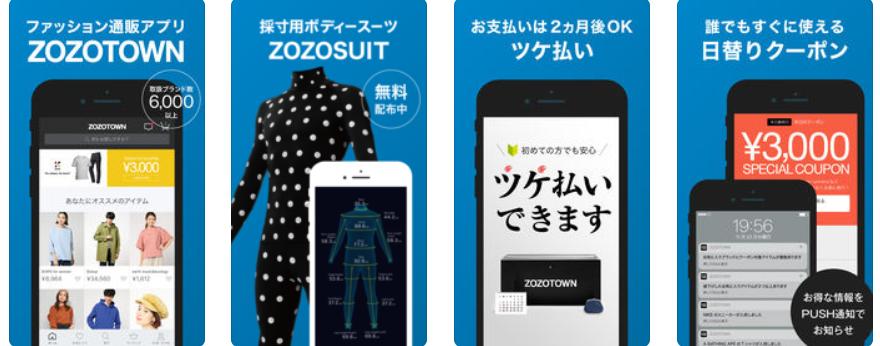 ZOZOTOWNは取扱ブランドの多さが魅力!アプリとしての使い心地は?
