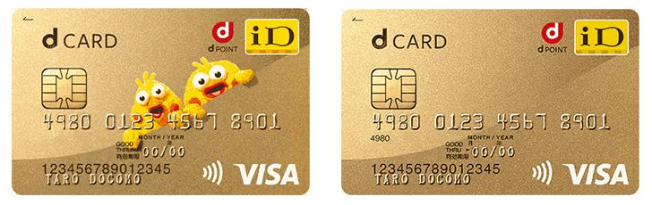 dカード GOLDを最大限利用したら年間5万円以上もお得になる話