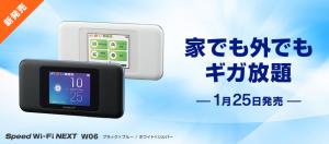 WiMAX - UQ Communications