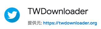 TWDownloader