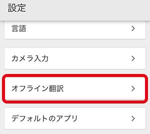 「オフライン翻訳」をタップ