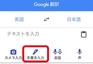 翻訳元の言語を選び、「手書き入力」をタップ
