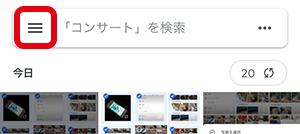 画面左上の「≡」をタップ