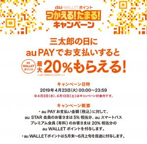 三太郎の日 キャンペーン