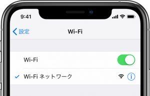 Wi-Fi設定をする