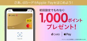 Apple Pay初回設定で1,000ポイント