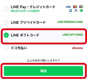 「LINEギフトコード」→「確認」をタップ