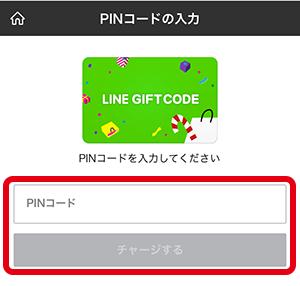 LINEギフトコードの文字列を入力して「チャージする」をタップ