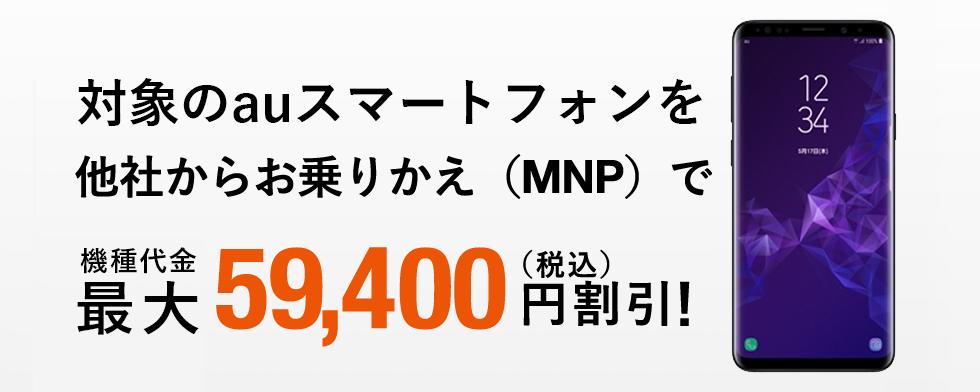 ソフトバンクからauへMNP|お得に最新スマホへ乗り換える手順