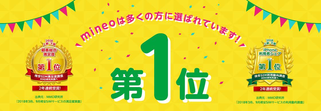 月額1,000円台でスマホ運用できるおすすめ格安SIM比較【2019年】