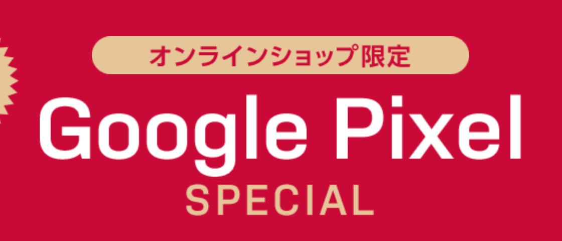 ドコモの新キャンペーンはGoogle Pixel 3購入でEnjoy Boxプレゼント!