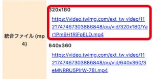 「総合ファイル(mp4)」のリストから保存したいサイズを選ぶ