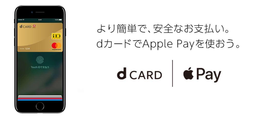 Apple Payにdカードを登録する方法と使い方|お得なメリットとは
