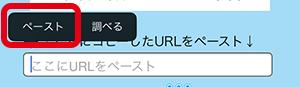 ツイートのURLを「ここにURLをペースト」にペースト