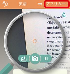 アプリを開いて画面右上の「アフリカーンス語」をタップ