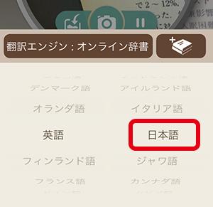 「日本語」を選択する