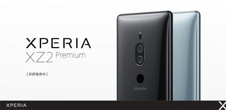 ドコモのXperia XZ2 Compact SO-05KとPremium SO-04Kが割引額増加&変更