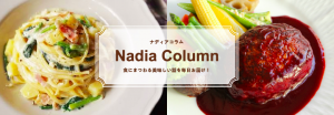 Nadiaのコラム