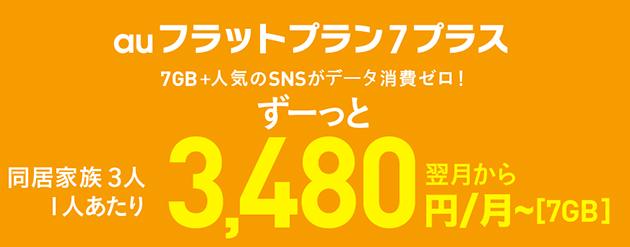 auフラットプラン7プラスは7GB+人気のSNSのデータ消費がゼロ!格安SIMも真っ青…