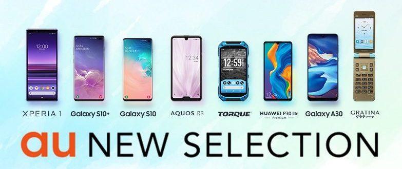 au 2019年夏モデル9つの新機種の発売時期と価格とスペック|新型Android